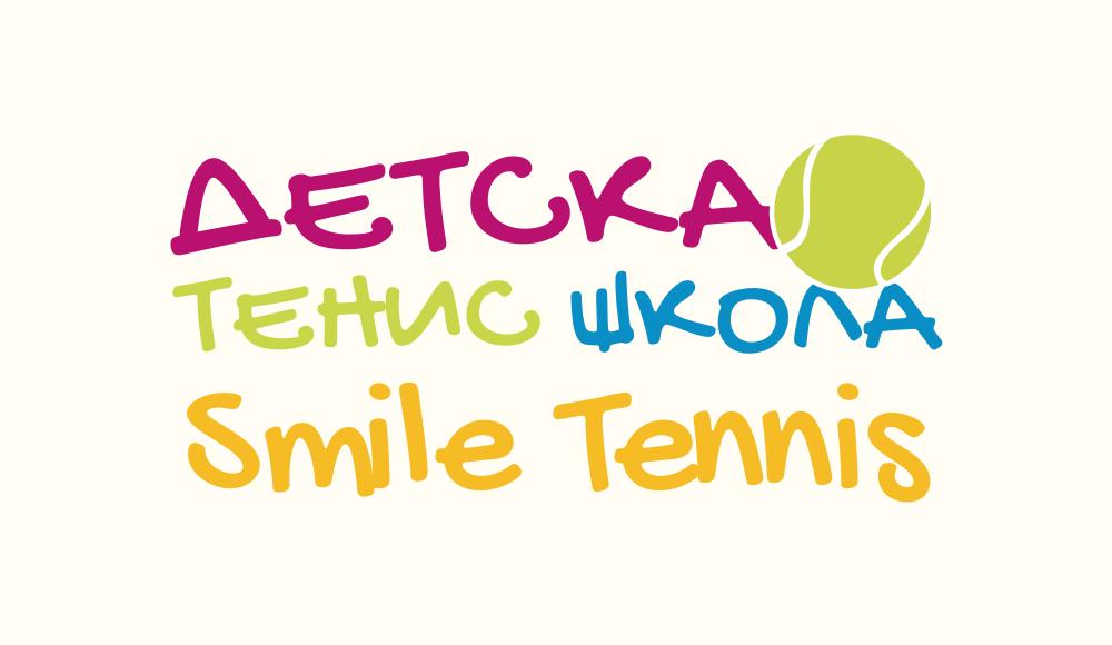 детска тенис школа, тенис за деца
